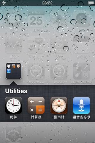 """选择Utilities里面的""""时钟"""""""