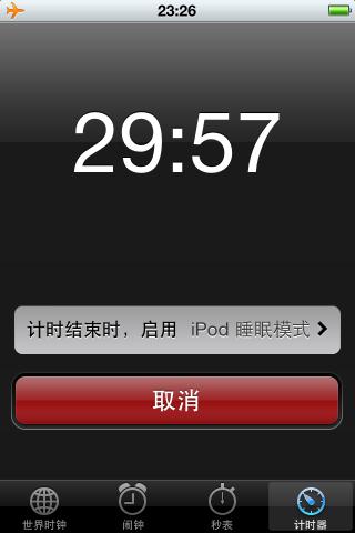 iPhone计时器启动